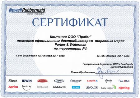 Сертификат официального дистрибьютора Parker 2017