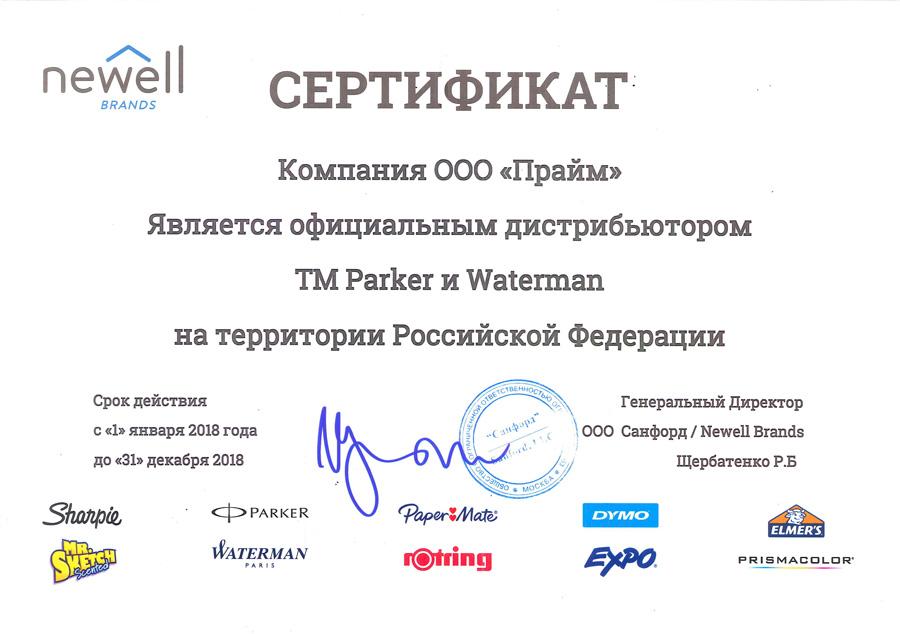 Сертификат официального дистрибьютора Parker 2018