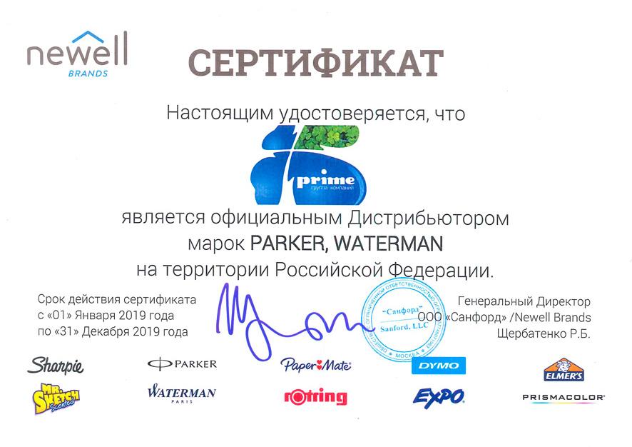 Сертификат официального дистрибьютора Parker 2019