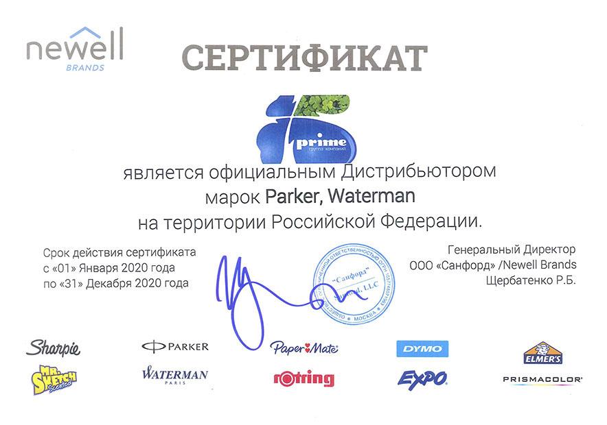 Сертификат официального дистрибьютора Parker 2020